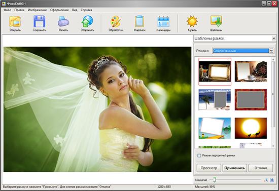 программ для обработки фотографий - фото 10